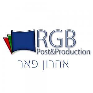 RGB פוסטפרודקשן