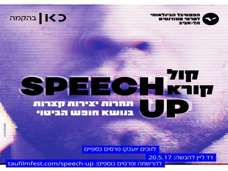 קול קורא Speech Up