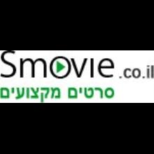 שגיא זמושציק- Smovie